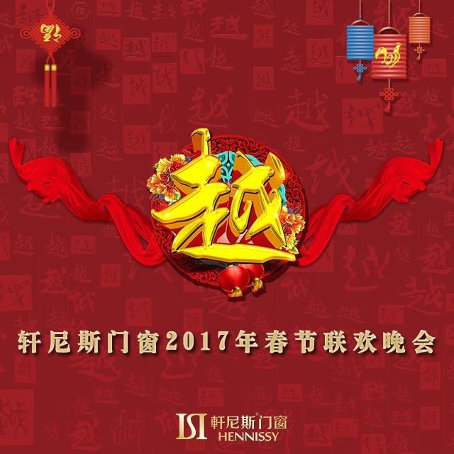 1月7日(ri),在暖如夏天的廣東佛山總部,軒尼斯門窗一年(nian)一huan)鵲拇航諏 huan)晚會(hui)隆重召開。今年(nian)的晚會(hui)軒尼斯門窗采用了同步直播室,讓(rang)沒到達現(xian)場的家人(ren)們也一起感受晚會(hui)的精彩(cai)刺激!