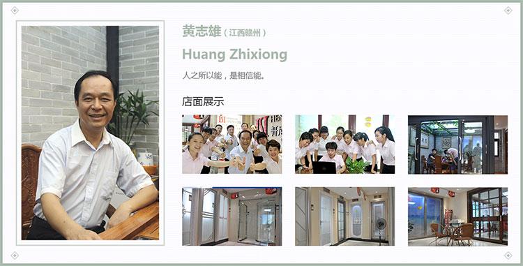 軒尼斯門窗加盟商(shang)