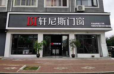 浙江長興店
