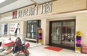 广东韶关店