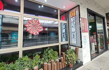 廣東清遠店