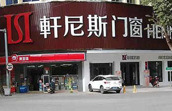 云浮罗定店