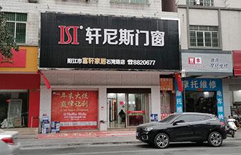 廣東陽江店