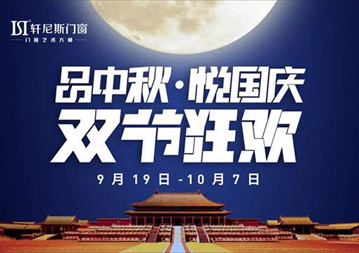品中秋·悅國慶丨軒尼斯門窗雙節狂歡給你驚喜,讓你瘋狂!