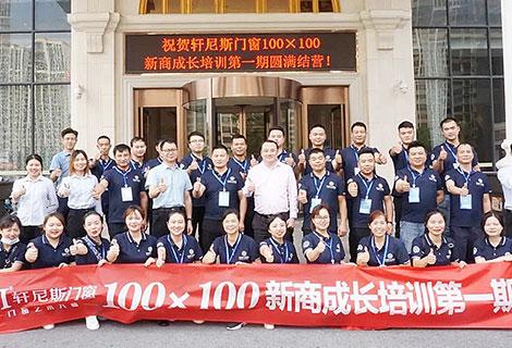 才智兼备,践行终端|轩尼斯门窗《100X100》新商成长培训第一期二阶段完满成功!