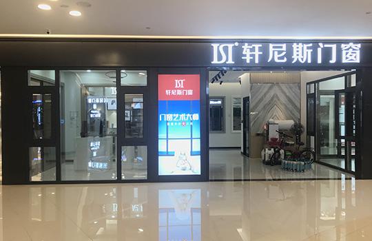 福建夏门店