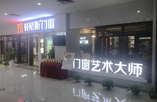浙江宁波店