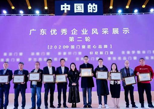 轩尼斯门窗受邀出席第十七届中国家居产业发展峰会暨2020广东家居行业年会