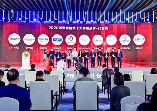 """创新峰会丨轩尼斯门窗荣膺""""2020消费者信赖十大家居品牌""""荣誉"""