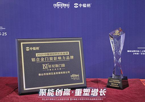 """轩尼斯门窗荣获【中楹榜】2021""""铝合金门窗影响力品牌""""!"""