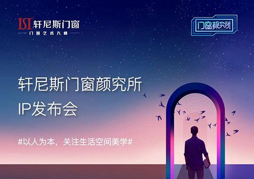 官宣!軒(xuan)尼(ni)斯『門窗顏究所』品牌(pai)發布會即將正(zheng)式召(zhao)開(kai)!還有花young活動預(yu)告