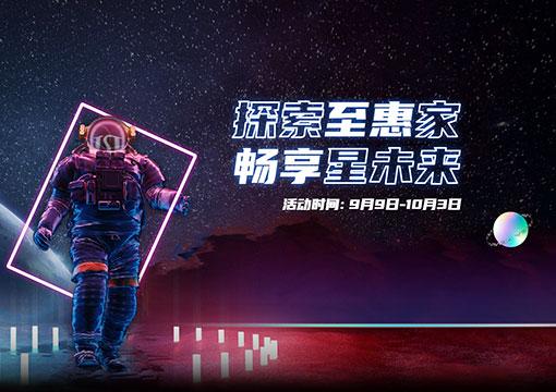 探索至惠家,畅享星未来|轩尼斯门窗9月全国联动促销活动正式开始!
