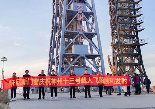 祝贺神舟十三号发射圆满成功!轩尼斯门窗受邀赴东风航天城观礼